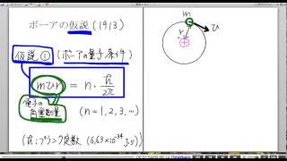 高校物理解説講義:「ボーアの原子模型」講義2