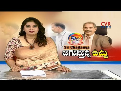 శ్రీ చైతన్య డీన్ కు బిగుస్తున్న ఉచ్చు: EAMCET Leakage Case : PIL against Sri Chaitanya College |CVR