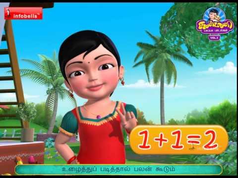 ஒன்றும் ஒன்றும் Tamil Rhymes For Children video