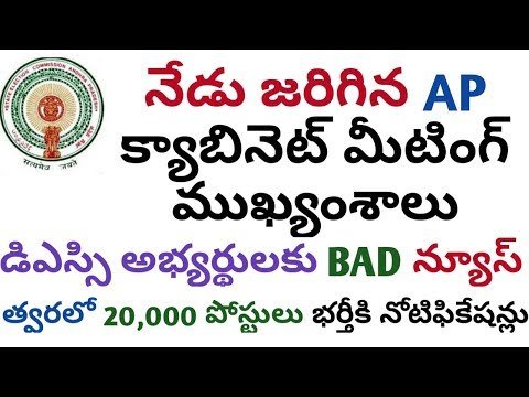AP DSC LATEST BREAKING NEWS TODAY || AP TODAY CABINET MEETING IMPORTANT NEWS