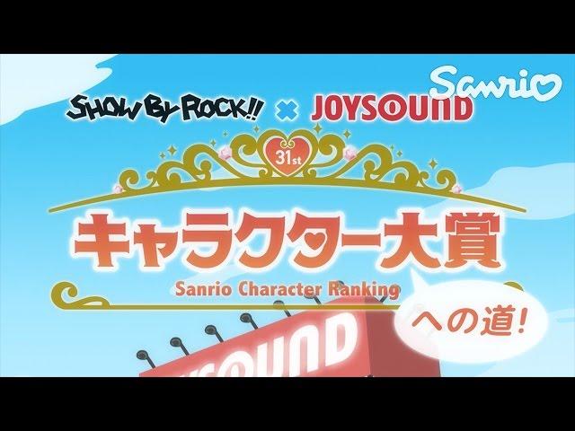 【女子会編】SHOW BY ROCK!!×JOYSOUND 目指せ!サンリオキャラクター大賞上位独占するにゃ♪歌え !! SHOW BY ROCK!!キャンペーン