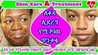 ለቆዳ ሊደረግ የሚገባዉ ጥንቃቄ - Skin Care and Treatment - DW