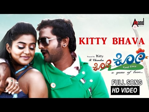 KO.. KO..|KITTY BHAVA| Feat.Shrinagar KITTY PRIYAMANI|NEW KANNADA...