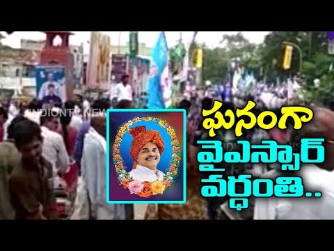 YS Rajashekhara Reddy 9th Demise Anniversary | YCP Leaders Homage To YS Rajashekhara Reddy