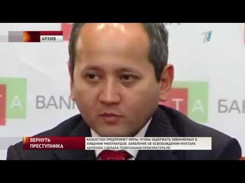 Генпрокуратура сделала официальное заявление по делу Мухтара Аблязова