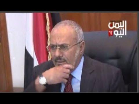 فيديو: كلمة صالح للجنة العامة لحزب المؤتمر وتهديده للسعودية وانتقاده المطالبة بتوزيع الأغاثة لتعز