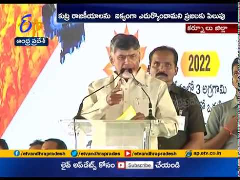 Nava Nirmana Deeksha | CM Chandrababu Vows | to Turn Jonnagiri into a Model Village