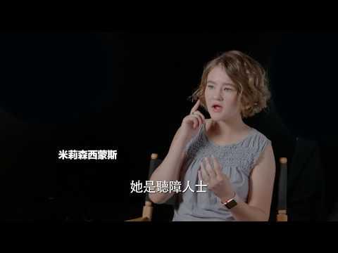 【噤界】幕後花絮: 米莉森西蒙斯篇 - 全台現正熱映中