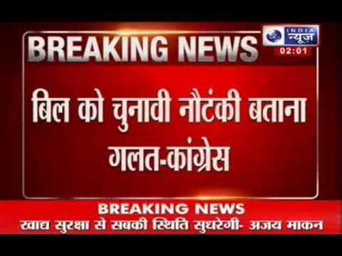India News: Congress defends Food Security Bill