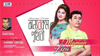 Onnorokom Pritihibi By Liza & Mamun | HD Lyrical Video | Bangla New Song 2017