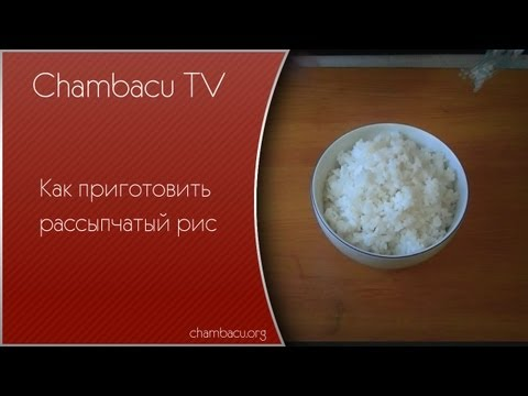 Как приготовить рассыпчатый рис - видео