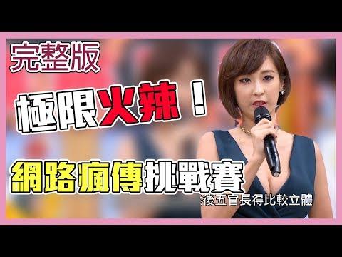 台綜-國光幫幫忙-20190313 網路瘋傳擂台賽!讓你看到熱血沸騰的正妹挑戰給你看!