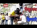 ভিক্ষুকের টাকা ছিনতা-ই। Bangla sorth flim। 24 comedy tv।mamun islam