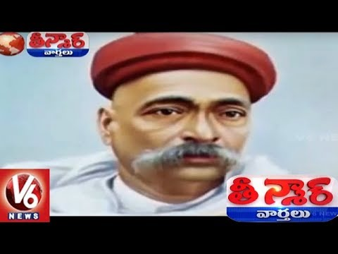 Class 8 Reference Book Calls Bal Gangadhar Tilak 'Father Of Terrorism' | Teenmaar News