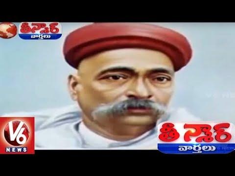 Class 8 Reference Book Calls Bal Gangadhar Tilak 'Father Of Terrorism' | Teenmaar News