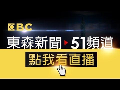EBC 東森新聞 51 頻道 24 小時線上直播 Taiwan EBC 24h live news 台湾 EBC ニュース24 時間オンライン放送 대만 뉴스 생방송