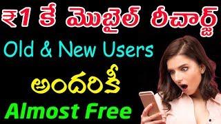 1 rupee mobile recharge | 1 rupee deals | 1 rupee offers in telugu | tekedia