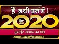 Happy New Year 2018 | Hindi Song by Abhishek Seth | Full Party Celebration Song 2018
