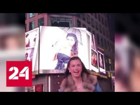 Украинский депутат разместил портреты своей возлюбленной в центре Нью-Йорка - Россия 24