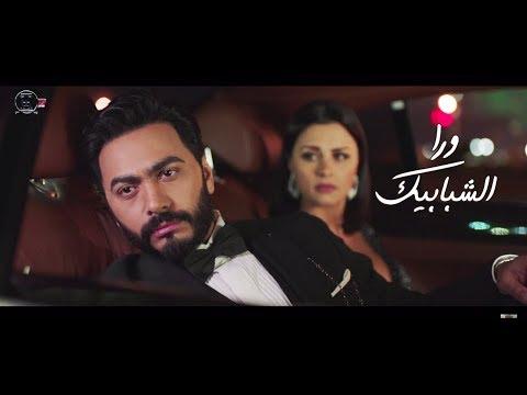 download lagu كليب ورا الشبابيك تام� gratis