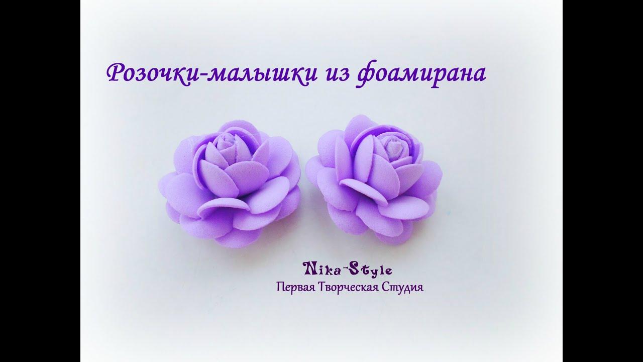 Цветы из фоамирана шаблоны мк фото