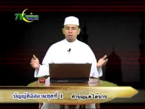 islam(อิสลาม) ทำบุญแต่ได้บาป อ. ซิดดิ๊ก