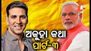 'Khiladi' Akshay Kumar's interaction with PM Narendra Modi | Part-3