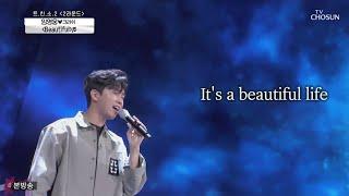 임영웅 Beautiful 사랑의콜센타 ENG/JPN
