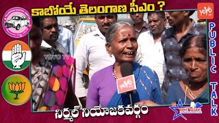 Public Talk On Telangana Elections 2018 | Nirmal | KCR Vs Mahakutami
