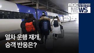 R)열차 정상 운행, 승객들 반응 엇갈려