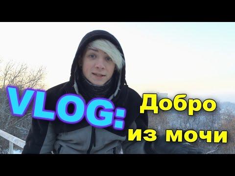 VLOG: Добро из мочи / Андрей Мартыненко