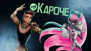 Monster high.Клип с Кети Нуар( и Фараононом) №6.#Кароче