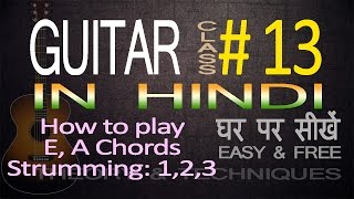 Complete Guitar Lessons For Beginners In Hindi 13 How to Play E A Chords Strumming 123