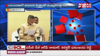AP CM Chandrababu Meeting With Empowering friends At Amaravati