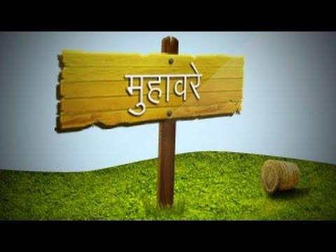 Hindi Idioms: मुहावरे और उनके अर्थ तथा वाक्य में प्रयोग