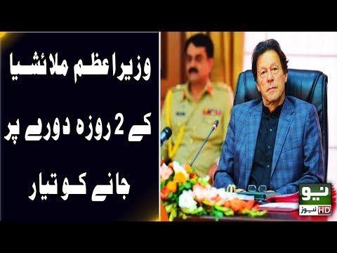 PM Imran Khan to leave for Malaysia today | Neo News