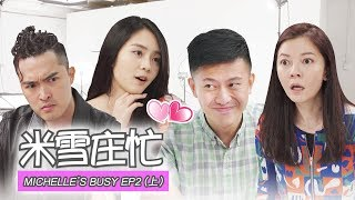 [FULL ENG SUB] 米雪庄忙 Michelle's Busy Ep 2│最佳难搞新人篇(上) The Diva Newcomer!