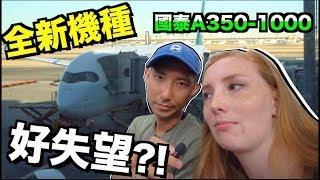 搭到機齡只有3個月的飛機結果讓人超傻眼...全新國泰A350-1000【劉沛 VLOG 】