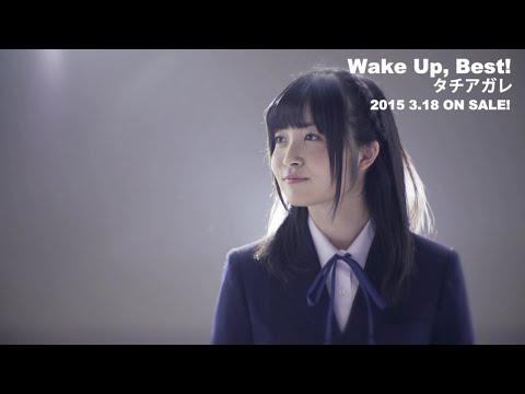 V.A. / Wake Up, Best!「タチアガレ!」MV(Short Ver.)