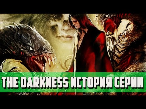 THE DARKNESS ИСТОРИЯ СЕРИИ