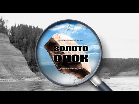 Золото Опок, приключенческий  телефильм реалити, экстрим - шоу
