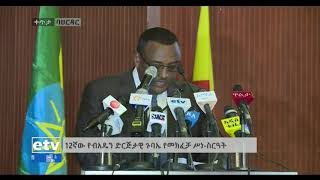 VPM Demeke Mekonen on ANDM 12 the congress