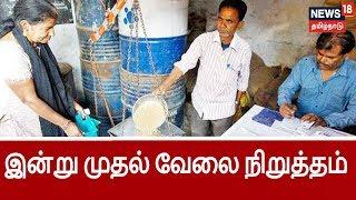நியாய விலை கடை ஊழியர்கள் இன்று முதல் வேலை நிறுத்தம்   food and civil supply workers strike