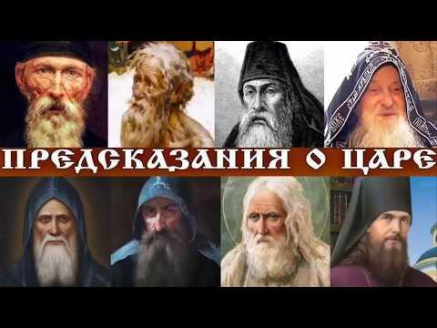 ПРЕДСКАЗАНИЯ О БУДУЩЕМ ЦАРЕ РОССИИ
