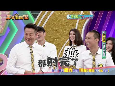 【徐乃麟玩心大起 直接欺負張立東】2018.06.02天才衝衝衝預告