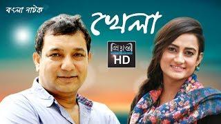 Khela (খেলা) | Bangla Natok | Toukir Ahmed | Aporna Ghosh | Prionty HD
