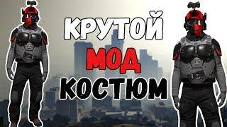 GTA online PS4 XB1 PC КРУТОЙ МОД костюм МУЖСКОЙ перс можно и на ЖЕНСКИЙ  (патч 1.42)