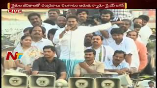 YS Jagan Speech @ Bahiranga Sabha || Praja Sankalpa Yatra 115th Day in Guntur