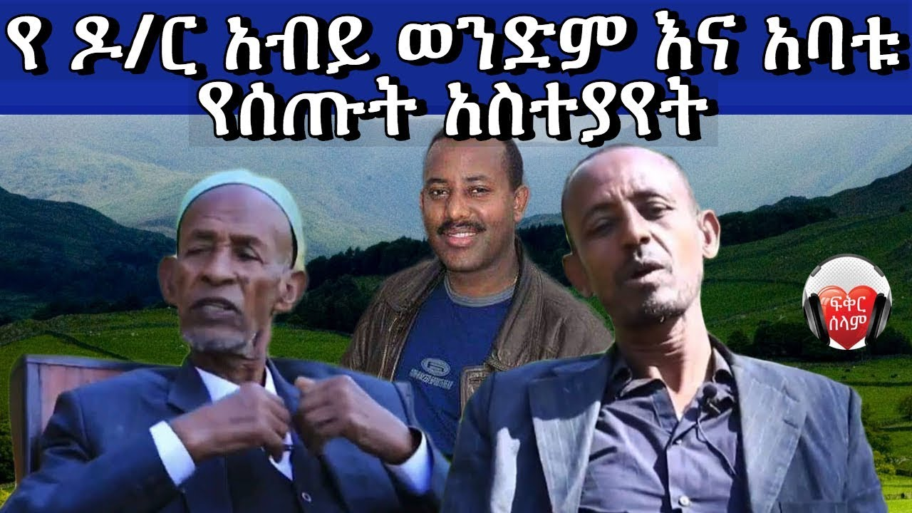 Abiy's father and brother interview about prime minister Dr. Abiy Ahmed ( )