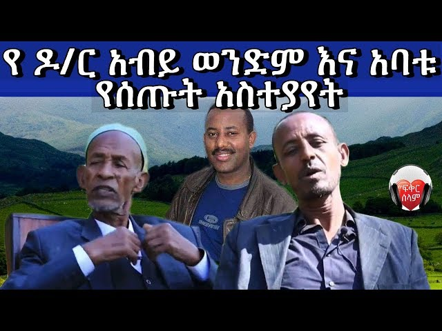 Dr. Abiy's Father And Brother Speaks About Him